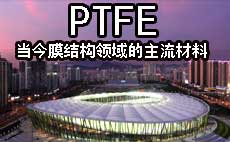 <font color='#4747DB'>PTFE膜材,点击了解更多详情</font>