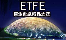 <font color='#3131DF'>ETFE膜材,点击了解更多详情</font>